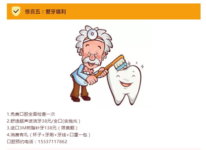 武汉民生耳鼻喉专科医院金秋双节惠民活动九大福利实力宠粉!