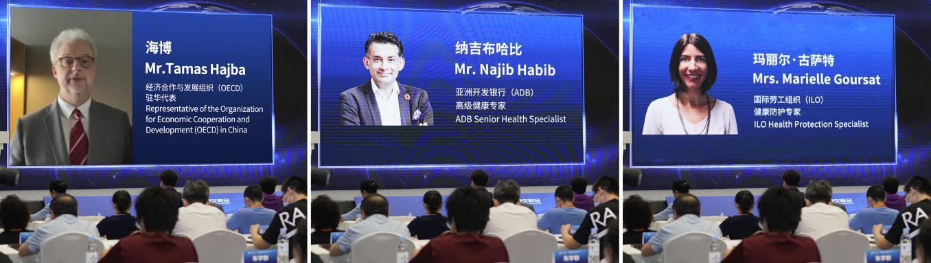 2021服贸会中医药健康产业国际智库高峰论坛成功举办