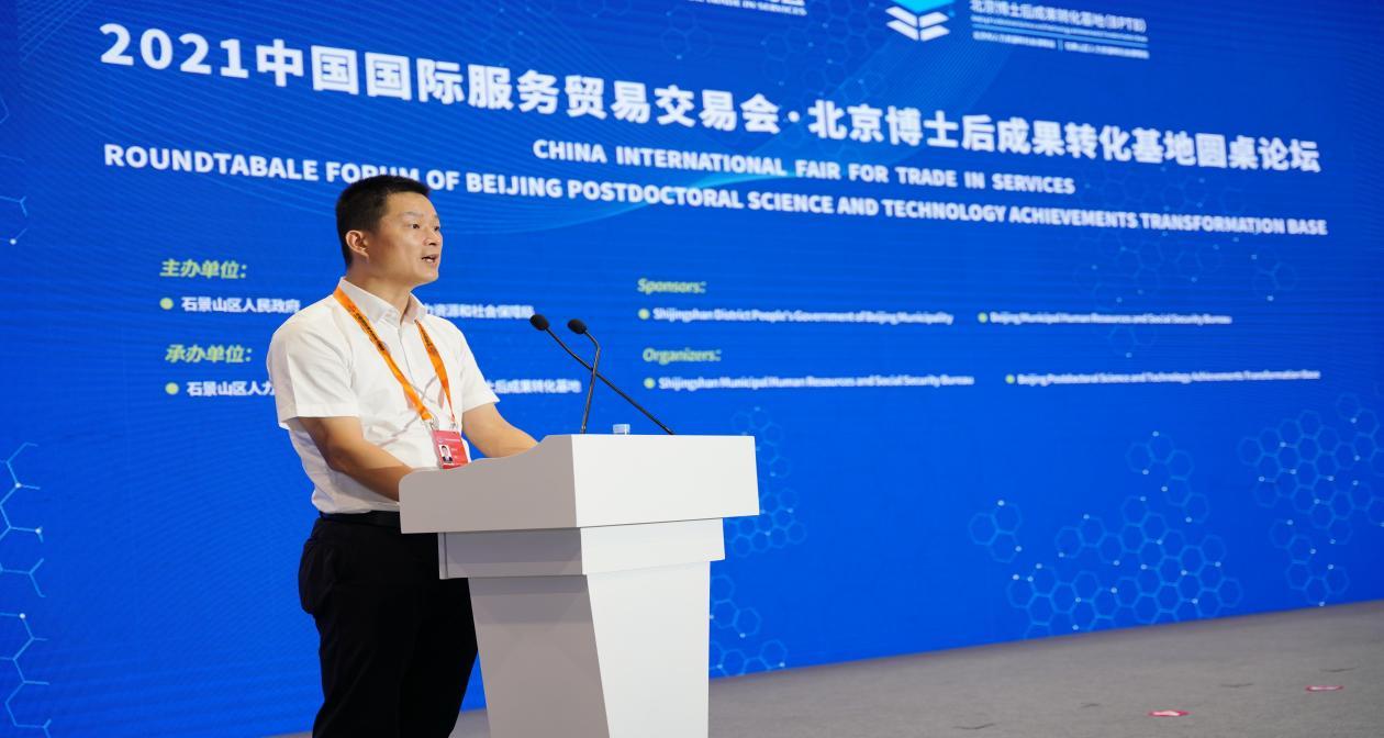 2021服贸会北京博士后成果转化基地圆桌论坛