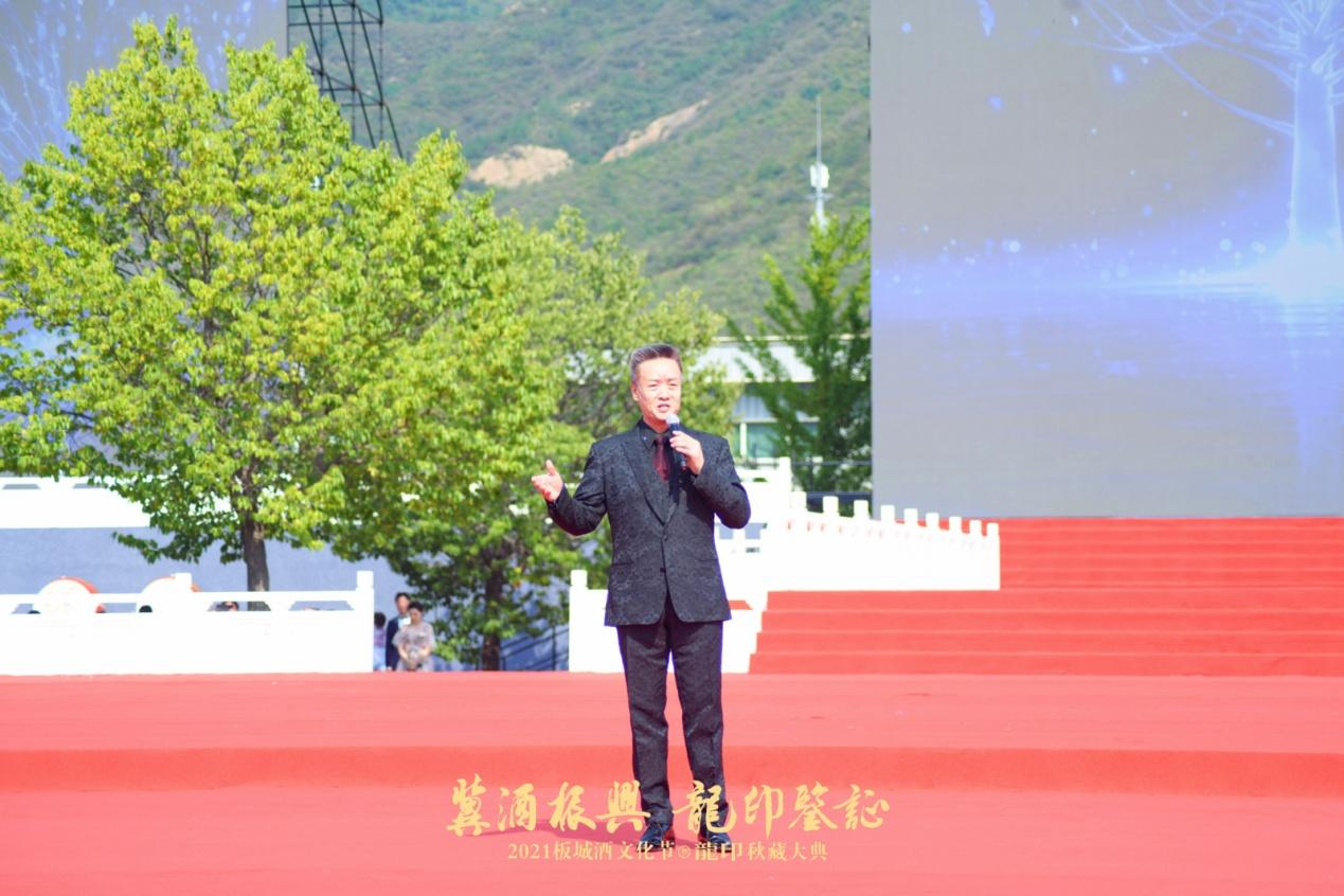 """""""冀酒振兴 龍印鉴证""""2021板城酒文化节暨龍印秋藏大典隆重举行"""