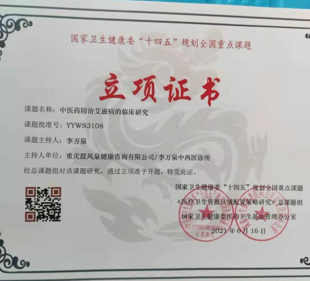 斩除冠魔 唯我国药(我国中西医专家——李万泉大夫)