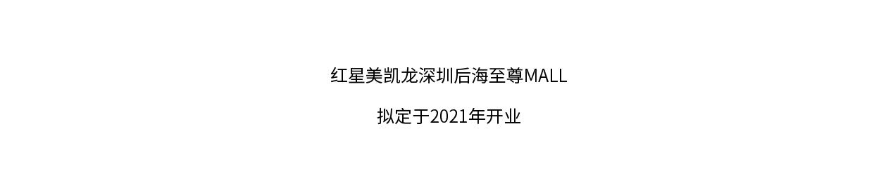 深圳红星美凯龙&传承百年包豪斯vifa威法高端定制
