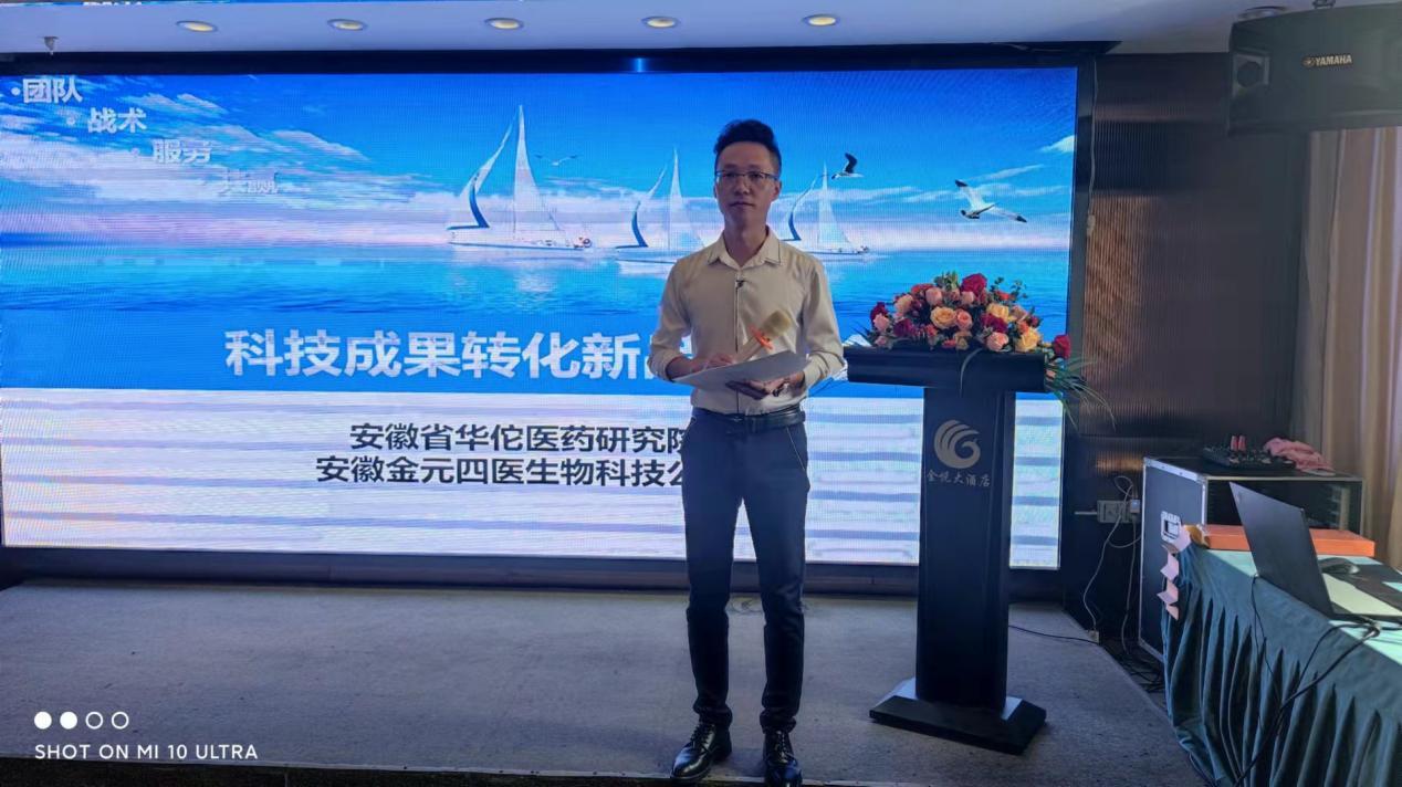 安徽金元四医生物科技成果转化新品发布会成功举办