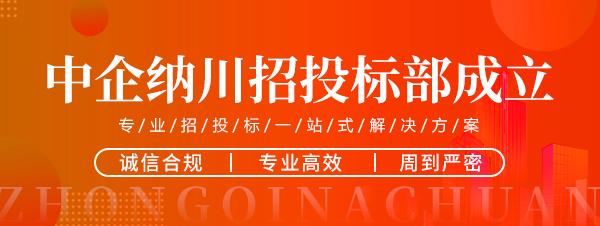 聚势谋远,中企纳川集团招投标部助力建筑行业高质量发展