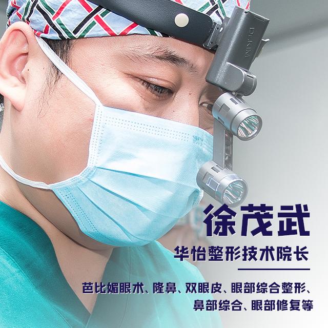 威海华怡整形医院徐茂武 坚信精益求精是一名医务工作者的追求
