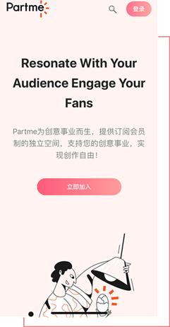 Partme上线, 为创作者们开辟一条新的生存途径。