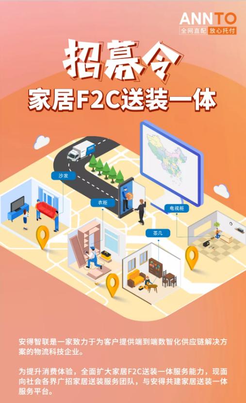 安得智联推出的家居F2C送装一体,增强企业的市场竞争力
