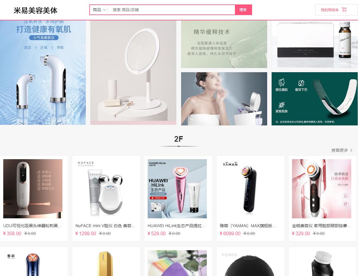 米易美容美体整合行业招商运营资源的专业平台