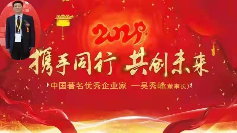 中国著名优秀企业家——吴秀峰