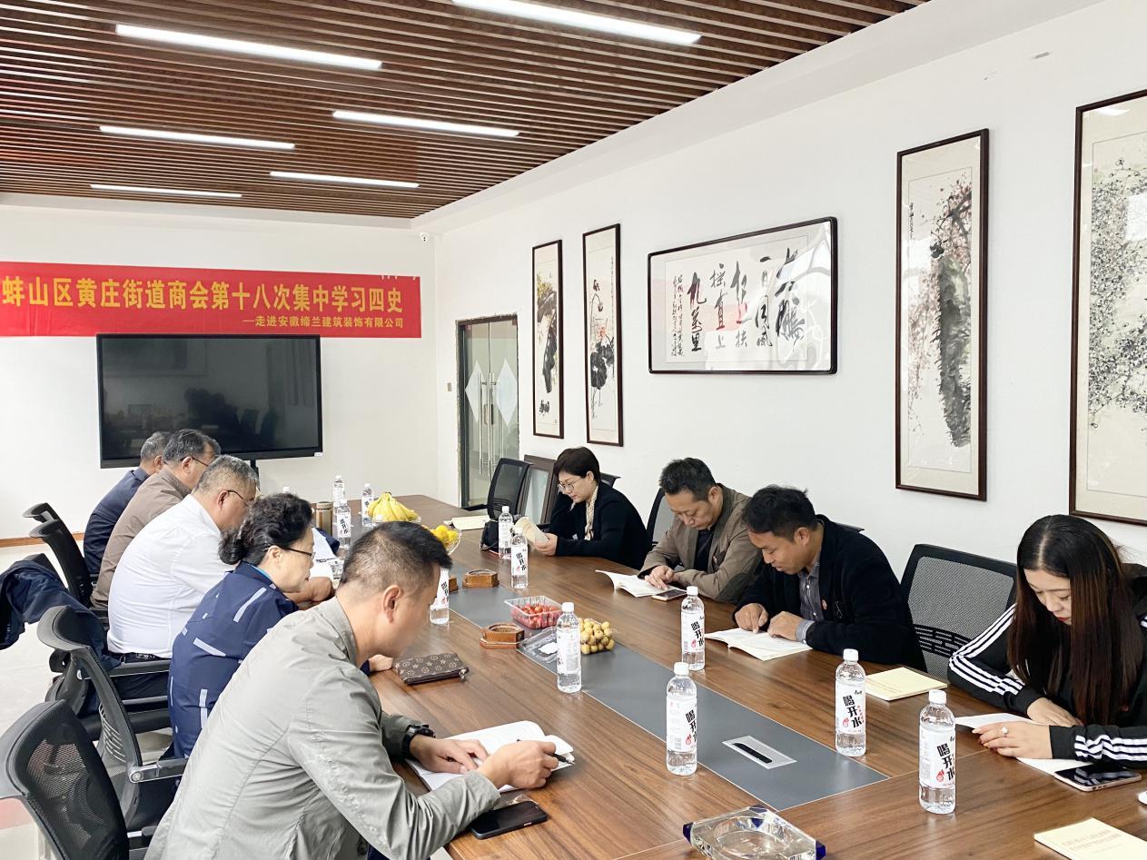 黄庄街道商会党支部第十八次集中学四史主题教育活动