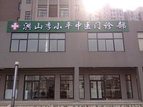 武汉李小平中医门诊部初心如磐,砥砺奋进助力中医药发展
