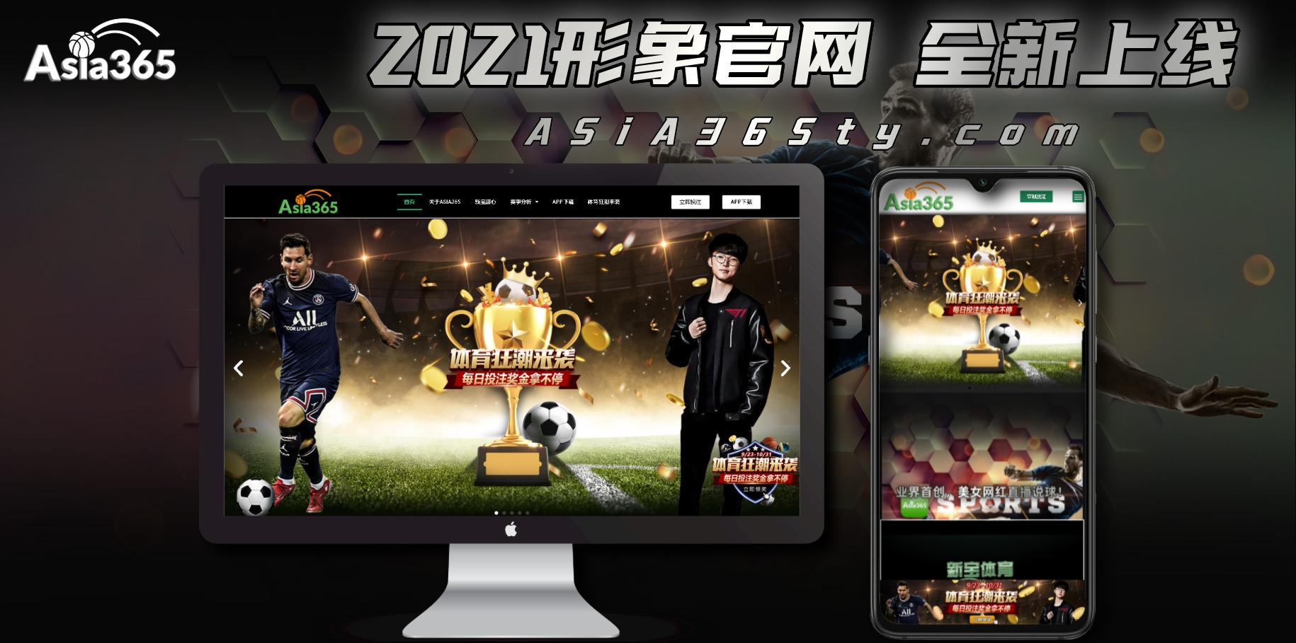 2021年度Asia365全面提升,甜美up主直播赛事,热情互动