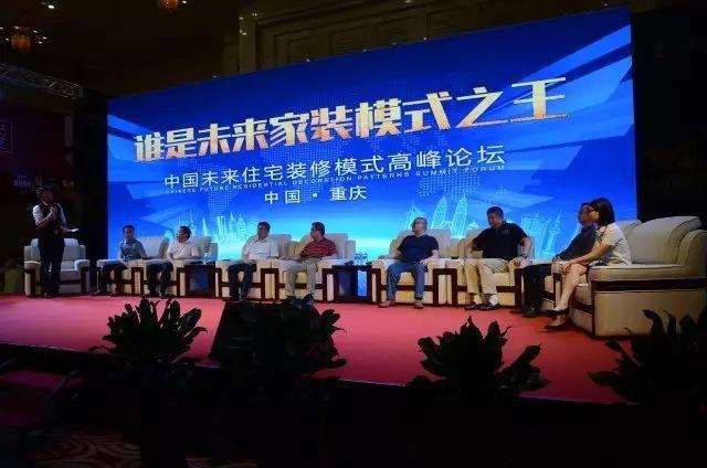 11.热点 大佬论道,未来中国王牌装修模式揭晓!