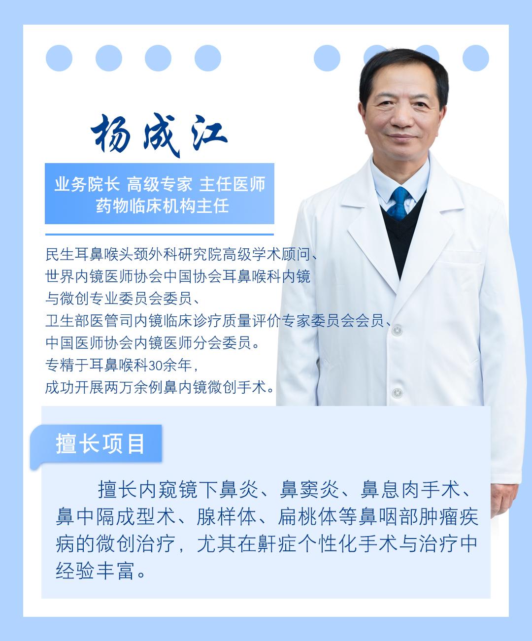 武汉民生耳鼻喉医院杨成江教授谈小儿中耳炎的预防保健和治疗