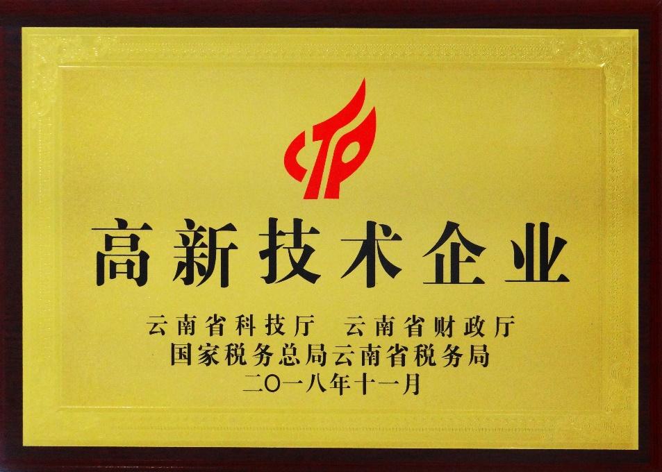 """科海电子股份有限公司连续三次被认定为""""高新技术企业"""""""