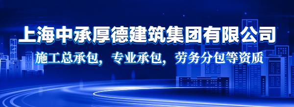 上海中承厚德建筑创精品企业,争行业一流