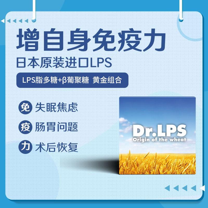 Dr.LPS能有效应对过敏反应吗?