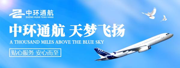 中环通航 打造国内一流的通用航空综合服务企业