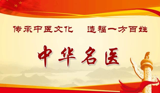 大医慧精诚 仁心谋健康·记中西医专家 ——李万泉