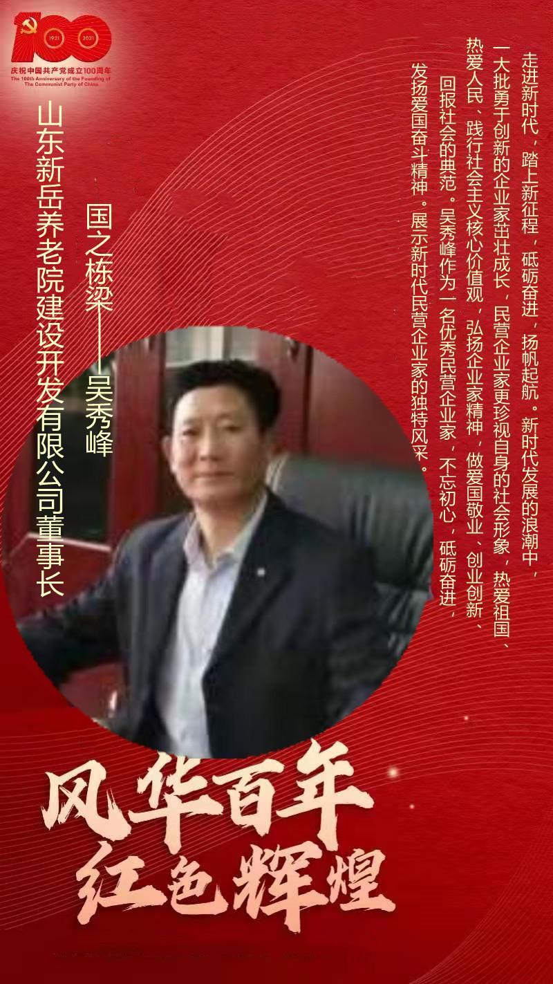 山东新岳养老院建设开发有限公司董事长—吴秀峰