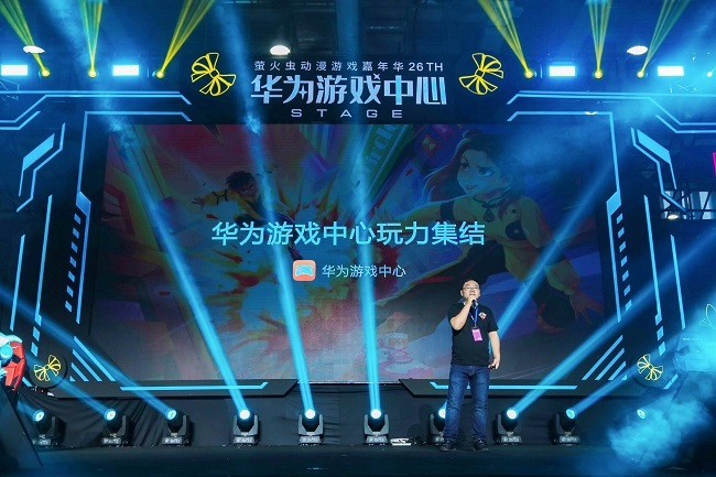 华为游戏中心惊喜亮相萤火虫动漫游戏嘉年华,集结无尽想象-漫资讯